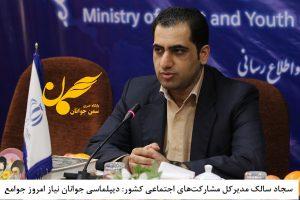 سجاد سالک مدیرکل مشارکتهای اجتماعی و فعالیتهای داوطلبانه جوانان وزارت ورزش و جوانان