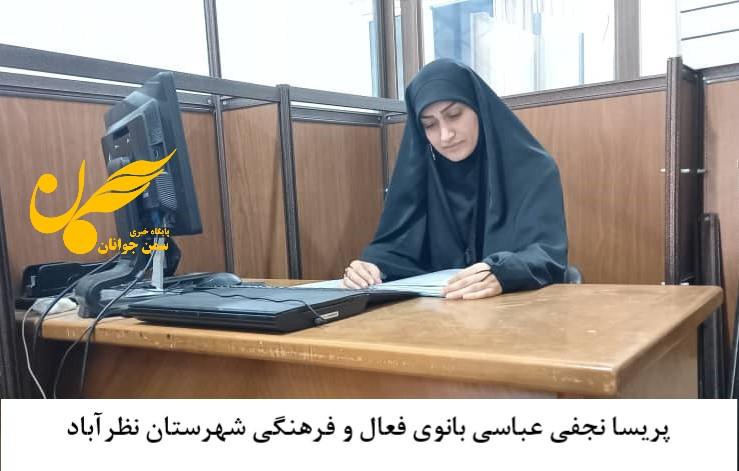 پریسا نجفی عباسی بانوی فعال و فرهنگی