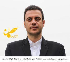 امید نیازپور رئیس هیات مدیره مجمع ملی تشکلهای مرم نهاد جوانان کشور