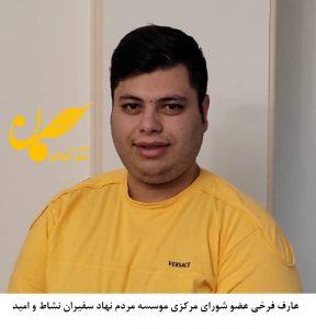 عارف فرخی عضو شورای مرکزی موسسه مردم نهاد سفیران نشاط و امید