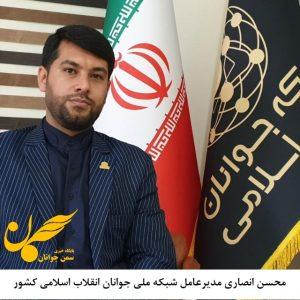 محسن انصاری مدیرعامل شبکه ملی جوانان انقلاب اسلامی کشور