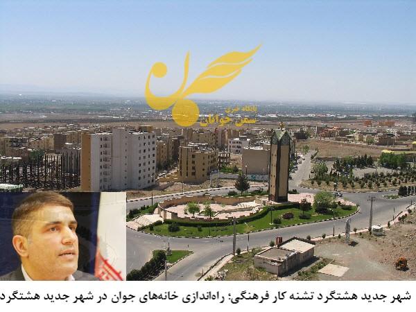 شهر جدید هشتگرد تشنه کار فرهنگی؛ راهاندازی خانههای جوان در شهر جدید هشتگرد