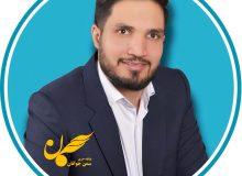 جوان ترین منتخب شورای اسلامی شهر نظرآباد