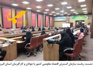 نشست ریاست سازمان گسترش اقتصاد مقاومتی کشور با جوانان استان البرز