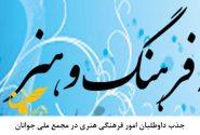 جذب داوطلبان امور فرهنگی هنری در مجمع ملی جوانان