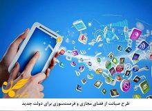 طرح صیانت از فضای مجازی و فرصتسوزی برای دولت جدید