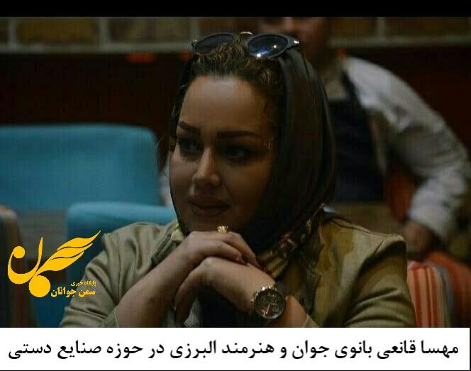 مهسا قانعی بانوی جوان و هنرمند البرزی