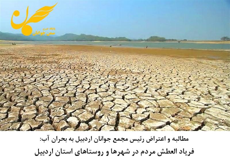 مطالبه و اعتراض رئیس مجمع جوانان اردبیل به بحران آب