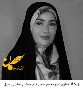 ژيلا آقاغفاری دبیر مجمع سمن های جوانان استان اردبیل