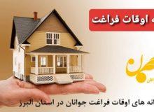 نقش خانه های اوقات فراغت جوانان در استان البرز
