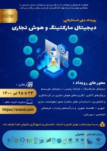 رویداد ملی دیجیتال مارکتینگ و هوش تجاری در استان اردبیل