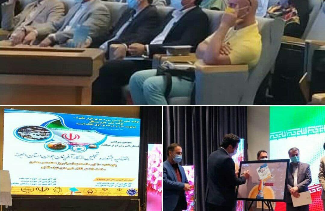 نخستین دوره جشنواره تجلیل از کارآفرینان جوان البرز