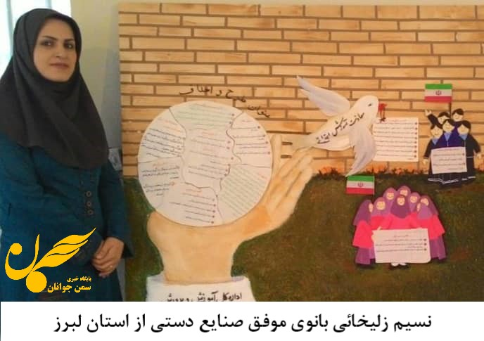 نسیم زلیخائی بانوی موفق صنایع دستی