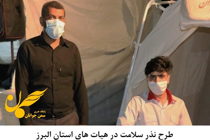 نذر سلامت در هیات های استان البرز