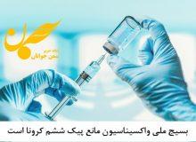 بسیج ملی واکسیناسیون مانع پیک ششم کرونا است