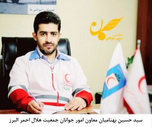 سید حسین بهنامیان معاون امور جوانان جمعیت هلال احمر البرز