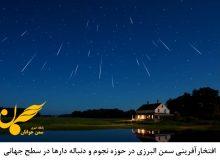 افتخارآفرینی سمن البرزی در حوزه نجوم و دنباله دارها