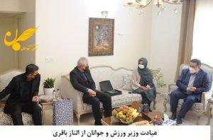 عیادت وزیر ورزش و جوانان از الناز باقری