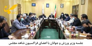 جلسه وزیر ورزش و جوانان با فراکسیون شاهد مجلس