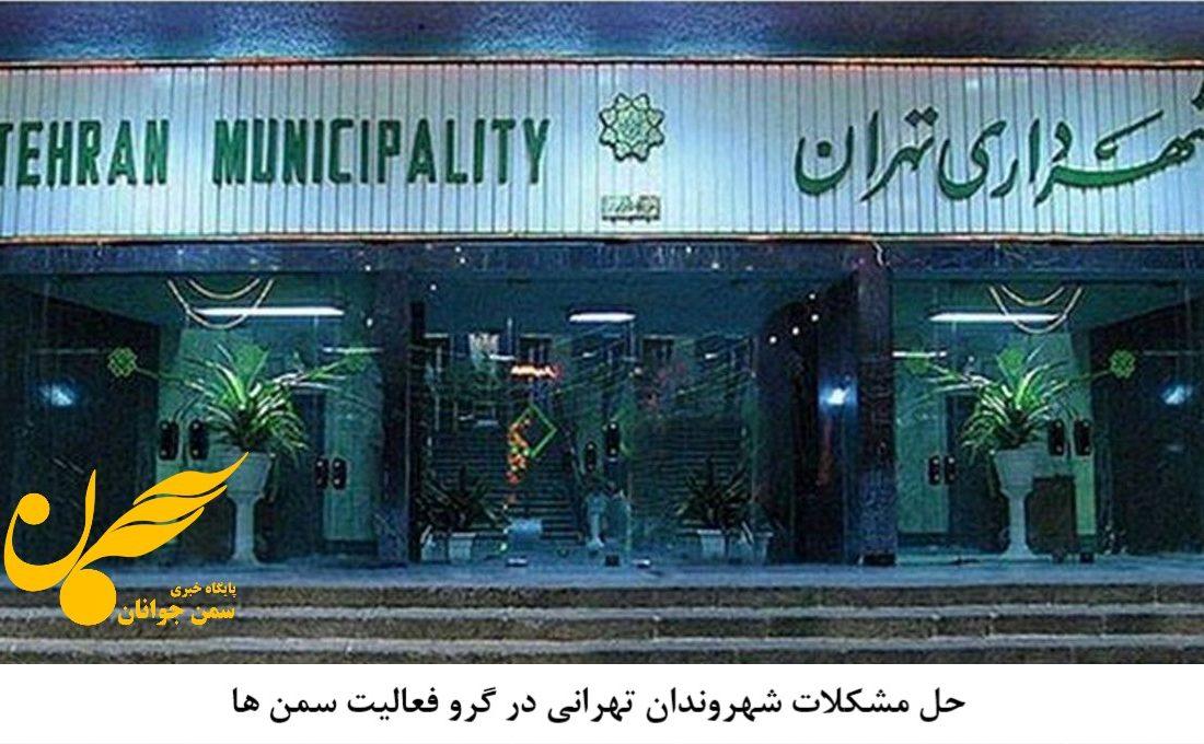حل مشکلات شهروندان تهرانی در گرو فعالیت سمن ها