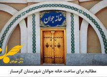 ساخت خانه جوانان شهرستان گرمسار