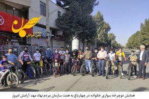 همایش دوچرخه سواری خانواده در شهرستان چهارباغ