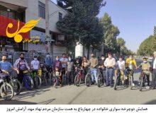همایش دوچرخه سواری خانواده در چهارباغ
