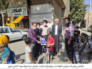 همایش دوچرخه سواری خانواده در چهارباغ به همت سازمان مردم نهاد مهد آرامش امروز