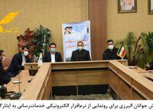 تلاش جوانان البرزی برای رونمایی از نرمافزار الکترونیکی خدماترسانی به ایثارگران