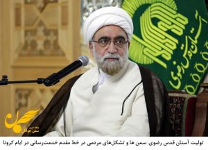 حجتالاسلام احمد مروی تولیت آستان قدس رضوی