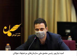 امید نیازپور رئیس مجمع ملی سازمانهای مردمنهاد جوانان
