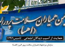سازمان مردمنهاد همیاران سلامت پرور البرز (اهسا)