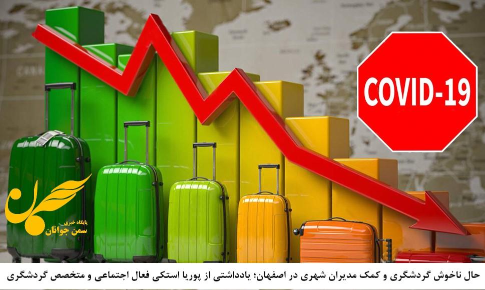 حال ناخوش گردشگری و کمک مدیران شهری در اصفهان