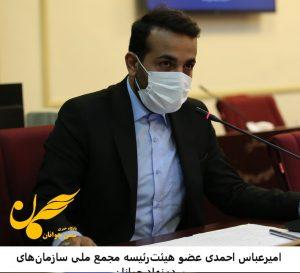 امیرعباس احمدی عضو هیئترئیسه مجمع ملی سازمانهای مردمنهاد جوانان