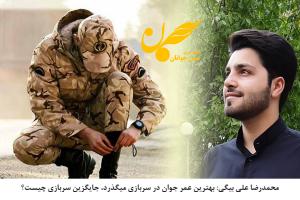 محمدرضا علی بیگی: بهترین عمر جوان در سربازی میگذرد، جایگزین سربازی چیست؟