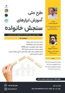 طرح ملی آموزش ابزار های سنجش خانواده