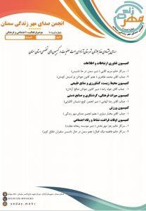 جوانان آرادان پیشگام در کمیسیون های تخصصی مجمع جوانان استان سمنان