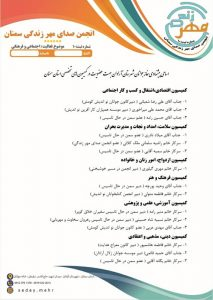 جوانان آرادان پیشگام در کمیسیون های تخصصی مجمع جوانان سمنان