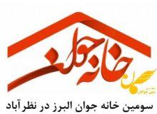 سومین خانه جوان البرز در نظرآباد