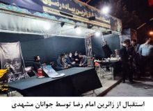 استقبال از زائرین امام رضا توسط جوانان مشهدی