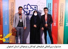 جشنواره بینالمللی فیلمهای کودکان و نوجوانان اصفهان