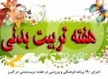 اجرای ۱۹۰ برنامه فرهنگی و ورزشی در هفته تربیتبدنی در البرز