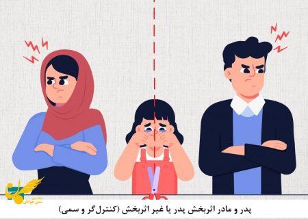 پدر و مادر اثربخش یا غیر اثربخش (کنترلگر و سمی)