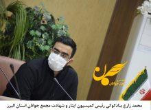 حمایت مسئولین از سمنهای فعال در حوزه ایثار و شهادت
