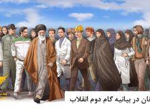 نقش جوانان در بیانیه گام دوم انقلاب
